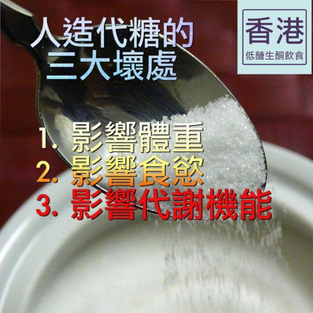 人造代糖的3大壞處