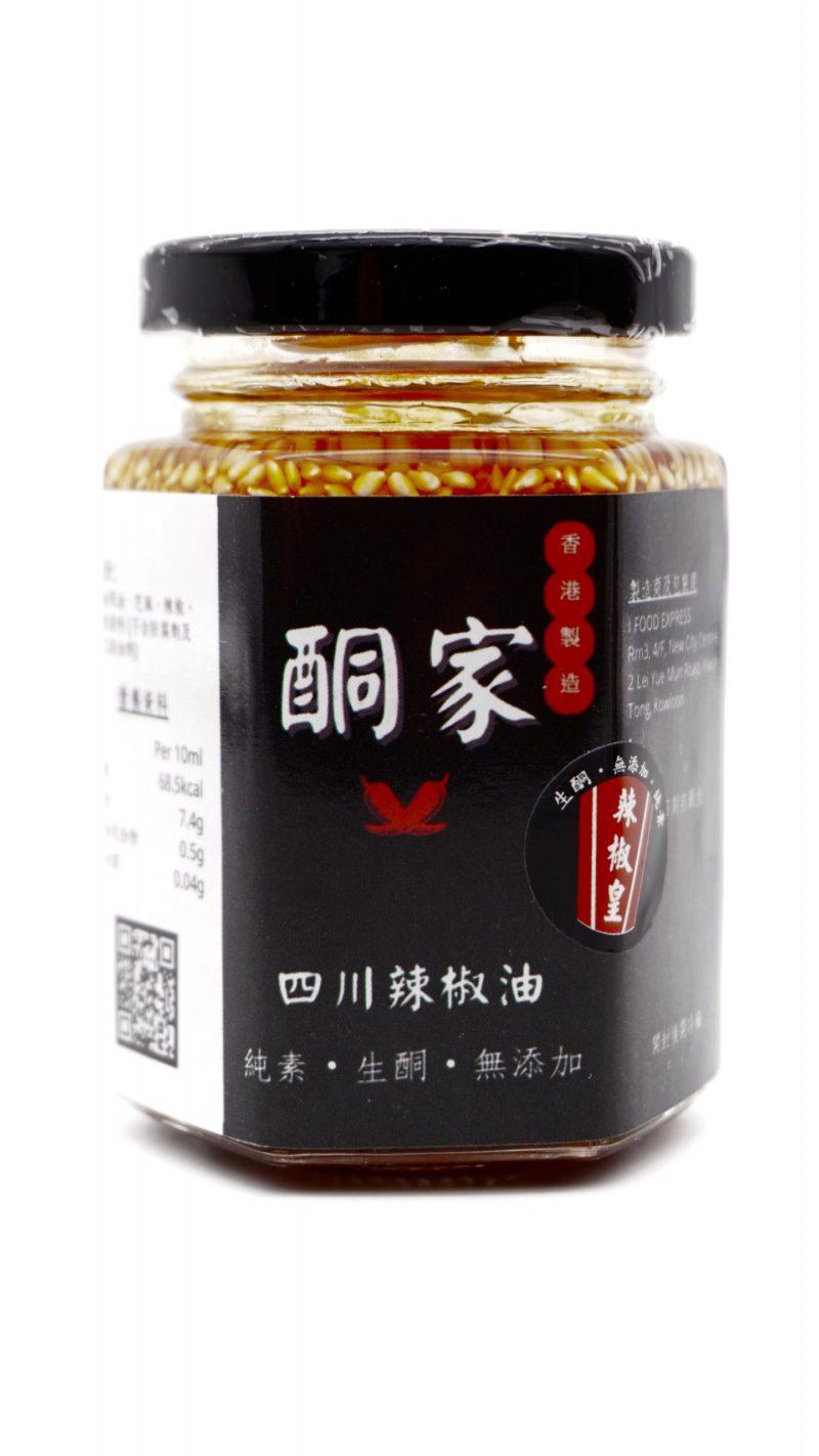 酮家四川辣椒油-100ml 牛油果油製 - 終極辣椒皇