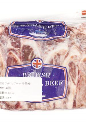 British Natural 牛肋條